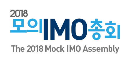 2018 모의IMO총회 The 2018 Mock IMO Assembly