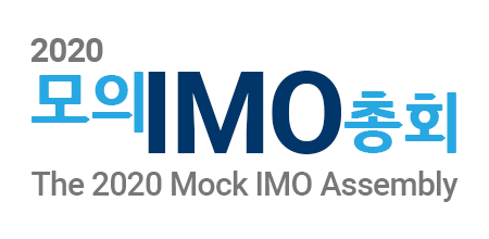 2020 모의IMO총회 The 2020 Mock IMO Assembly